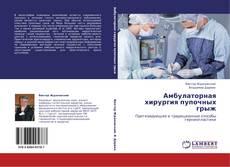 Обложка Амбулаторная хирургия пупочных грыж