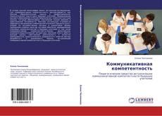 Portada del libro de Коммуникативная компетентность