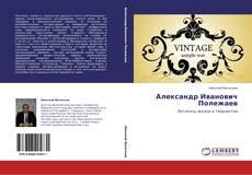 Обложка Александр Иванович Полежаев