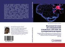 Capa do livro de Высокоточное исследование сложных систем на суперкомпьютерах