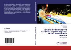 Bookcover of Теория подвижности наземных транспортно-технологических машин