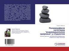 """Bookcover of Полиморфизм категории """"индивидуальное здоровье"""" у студентов"""