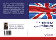 Couverture de От федерализма к деволюции:  трансформация Британской империи