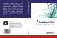 Bookcover of Система и эволюция порядка Celastrales