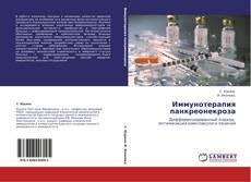 Bookcover of Иммунотерапия панкреонекроза