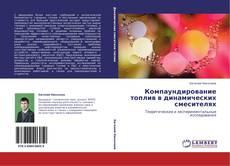 Bookcover of Компаундирование топлив в динамических смесителях