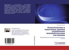 Bookcover of Классические и квантовые уровни управления экономическими системами