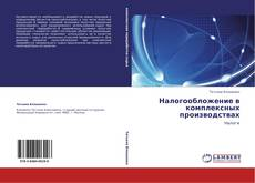 Borítókép a  Налогообложение в комплексных производствах - hoz