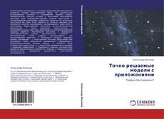 Bookcover of Точно решаемые модели с приложениями