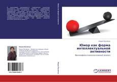 Buchcover von Юмор как форма интеллектуальной активности