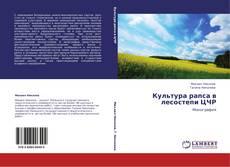 Buchcover von Культура рапса в лесостепи ЦЧР