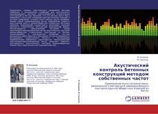 Buchcover von Акустический контроль бетонных конструкций методом собственных частот