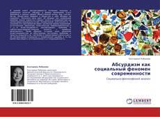 Copertina di Абсурдизм как социальный феномен современности