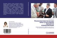 Bookcover of Психолингвистические типы участников процесса коммуникации