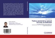 Capa do livro de Тайны религий и новый взгляд на Библию