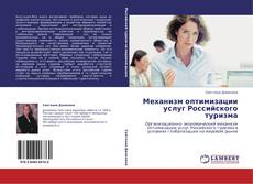 Механизм оптимизации услуг Российского туризма的封面