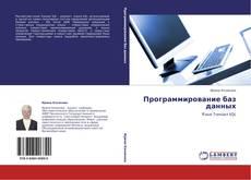 Bookcover of Программирование баз данных