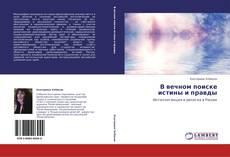 Portada del libro de В вечном поиске истины и правды