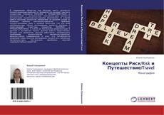 Buchcover von Концепты Риск/Risk и Путешествие/Travel