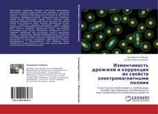 Copertina di Изменчивость дрожжей и коррекция их свойств электромагнитными полями