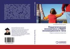Buchcover von Педагогическая инноватика в МДОУ инновационного типа