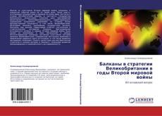 Borítókép a  Балканы в стратегии Великобритании в годы Второй мировой войны - hoz