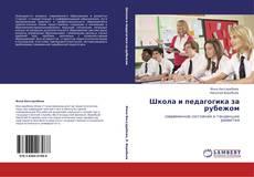 Portada del libro de Школа и педагогика за рубежом