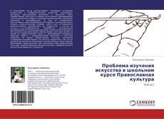 Проблема изучения искусства в школьном курсе Православная культура的封面