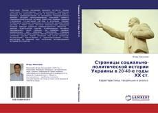 Обложка Страницы социально-политической истории Украины в 20-40-е годы ХХ ст.