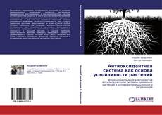 Capa do livro de Антиоксидантная система как основа устойчивости растений