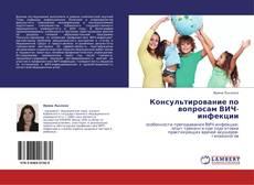 Borítókép a  Консультирование по вопросам ВИЧ-инфекции - hoz