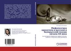 Capa do livro de Мифопоэтика хронотопа в русской и белорусской поэзии начала ХХ века
