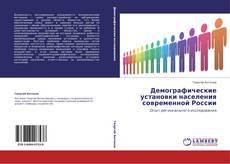 Обложка Демографические установки населения современной России