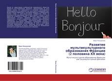 Buchcover von Развитие мультикультурного образования Франции (2 половина ХХ века)