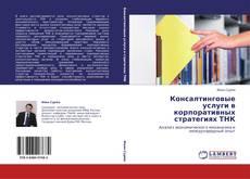 Copertina di Консалтинговые услуги в корпоративных стратегиях ТНК