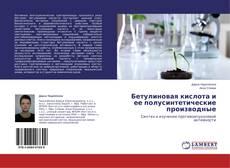Обложка Бетулиновая кислота и ее полусинтетические производные