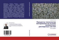 Обложка Процессы технологии материалов на основе силикатных дисперсных систем