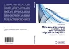 Методы организации системы для автоматизации обучения языку VHDL的封面
