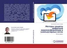 Buchcover von Методы защиты цифровой видеоинформации в компьютерных сетях
