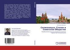 Обложка Солженицын, Сталин и Советское Общество