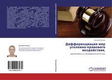 Bookcover of Дифференциация мер уголовно-правового воздействия,