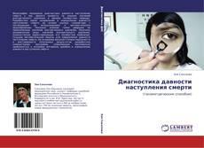 Bookcover of Диагностика давности наступления смерти