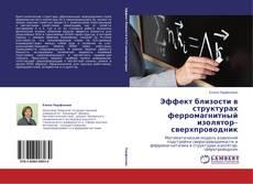 Bookcover of Эффект близости в структурах  ферромагнитный изолятор–сверхпроводник