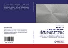 Bookcover of Оценка шероховатости. Оптико-электронные и компьютерные методы