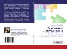 Продуктивное суффиксальное словообразование kitap kapağı