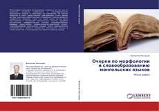 Обложка Очерки по морфологии и словообразованию монгольских языков