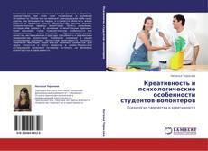 Креативность и  психологические особенности  студентов-волонтеров kitap kapağı
