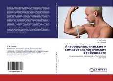 Buchcover von Антропометрические и соматотипологические особенности