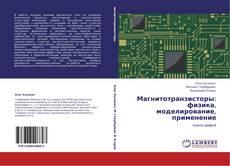 Bookcover of Магнитотранзисторы: физика, моделирование, применение