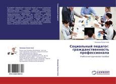 Portada del libro de Социальный педагог: гражданственность профессионала
